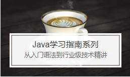 Java学习指南系列教程